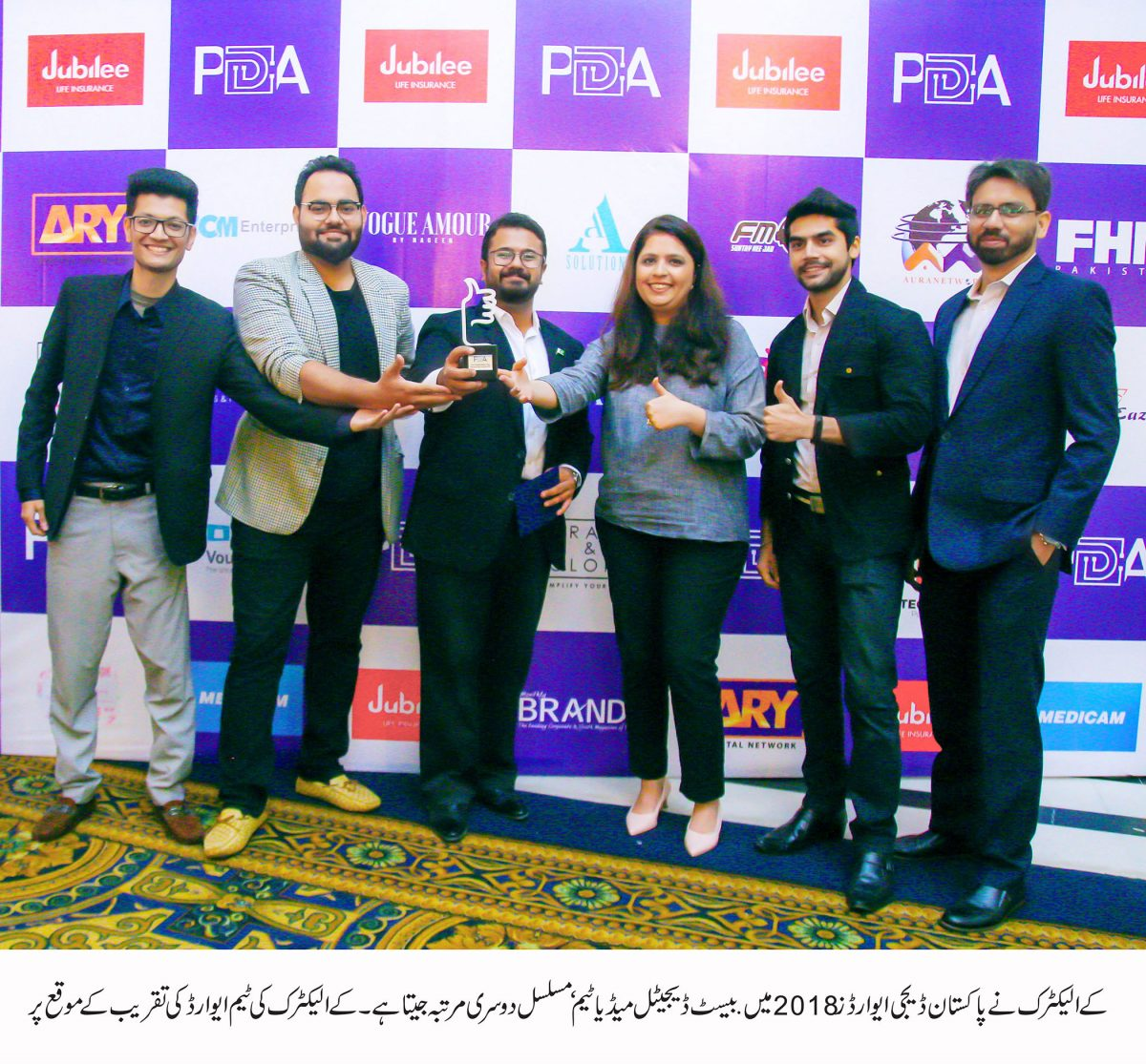 Pakistan Digi Awards