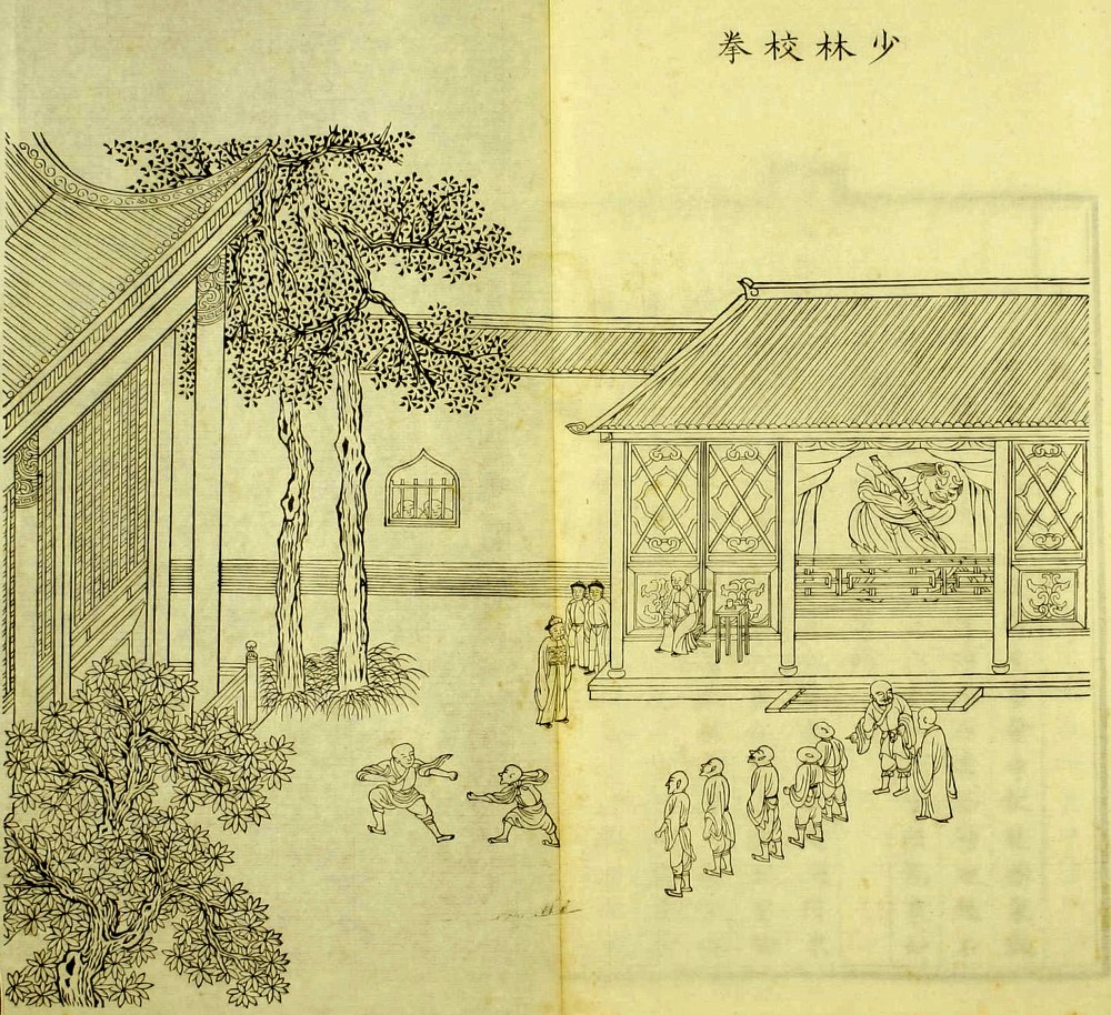 medium resolution of lin qing was a chinese government official who visited shaolin monastery in 1828 he subsequently published an illustrated book describing his travels
