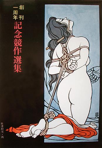 Dibujo de Kita Reiko