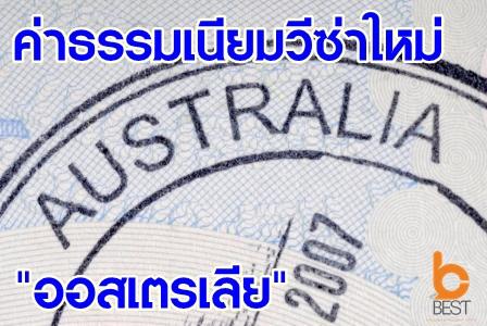 ค่าธรรมเนียมวีซ่าประเทศออสเตรเลีย เปลี่ยนแปลงล่าสุด วันที่ 1 กรกฎาคม 2558