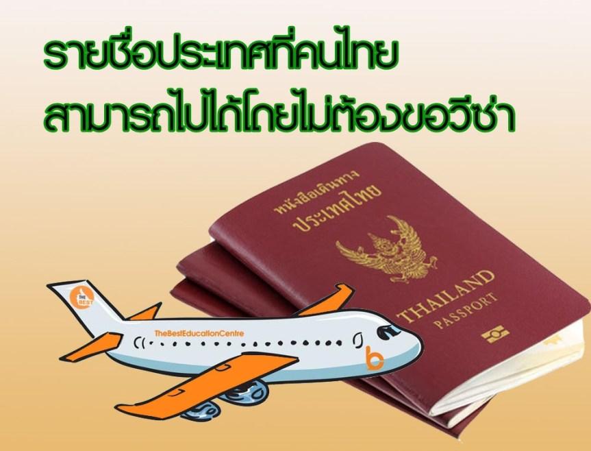 ประเทศที่คนไทยสามารถเดินทางไป โดยไม่ต้องขอวีซ่า