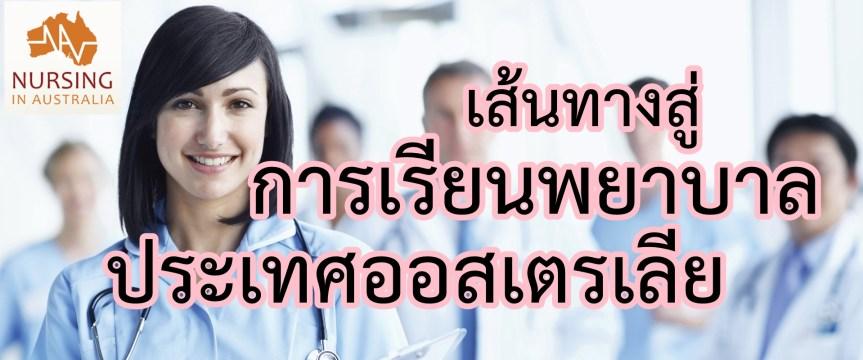 เส้นทางสู่การเรียนพยาบาลที่ประเทศออสเตรเลีย