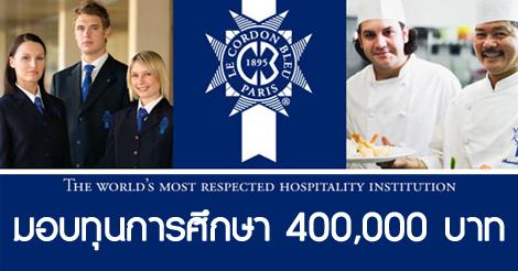 สถาบันสอนทำอาหารระดับโลก Le Cordon Bleu มอบทุนการศึกษา 15,000 AUS (ประมาณ 400,000 บาท)