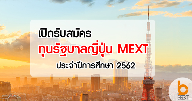 เปิดรับสมัครทุนรัฐบาลญี่ปุ่น (MEXT Scholarship) ประจำปีการศึกษา 2562