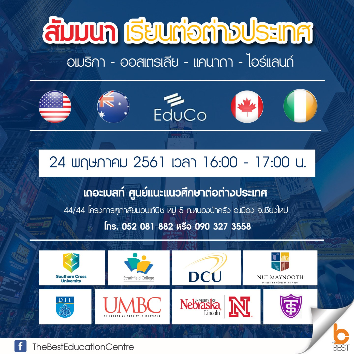 Educo Global Interview Program.jpg
