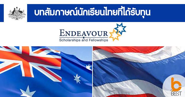 บทสัมภาษณ์นักเรียนไทย ที่ได้รับทุน Endeavour Scholarships and Felllowships