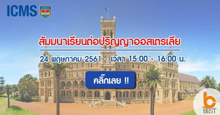 24 พฤษภาคม 61 สัมมนาเรียนต่อ ป.ตรี และ โท กับสถาบัน ICMS เข้าร่วมฟรี พร้อมสมัครทุนการศึกษา