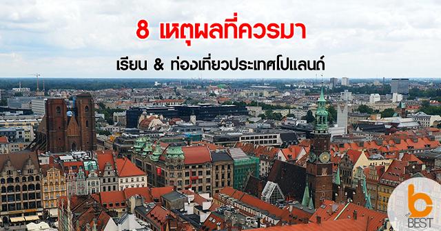 เหตุผล 8 ข้อ ที่ควรมา เรียน & ท่องเที่ยวที่โปแลนด์