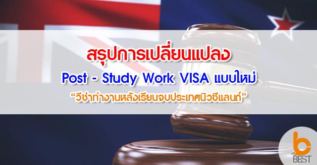 สรุปการเปลี่ยนกฏวีซ่า Post – Study Work VISA สำหรับนักเรียนต่างชาติ นิวซีแลนด์ มีผลวันที่ 26 พฤศจิกายน 2561 เป็นต้นไป