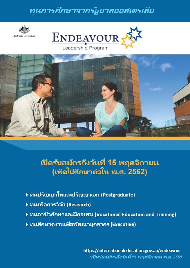 Endeavour Poster 2019.jpg