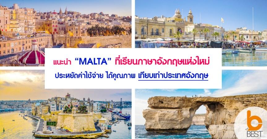 """แนะนำ """"Malta"""" ที่เรียนภาษาอังกฤษแห่งใหม่ ประหยัดค่าใช้จ่าย ได้คุณภาพ เทียบเท่าประเทศอังกฤษ"""