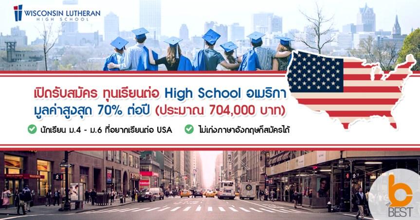 เปิดรับสมัครแล้ว ทุนการศึกษาเรียนต่อ High School ที่อเมริกา มูลค่าสูงสุด 70% ต่อปี ประมาณ 704,000 บาท
