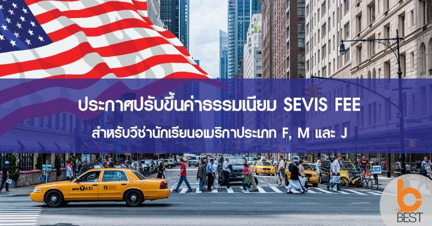 ประกาศปรับขึ้นค่าธรรมเนียม SEVIS FEE สำหรับวีซ่านักเรียนอเมริกาประเภท F, M และ J