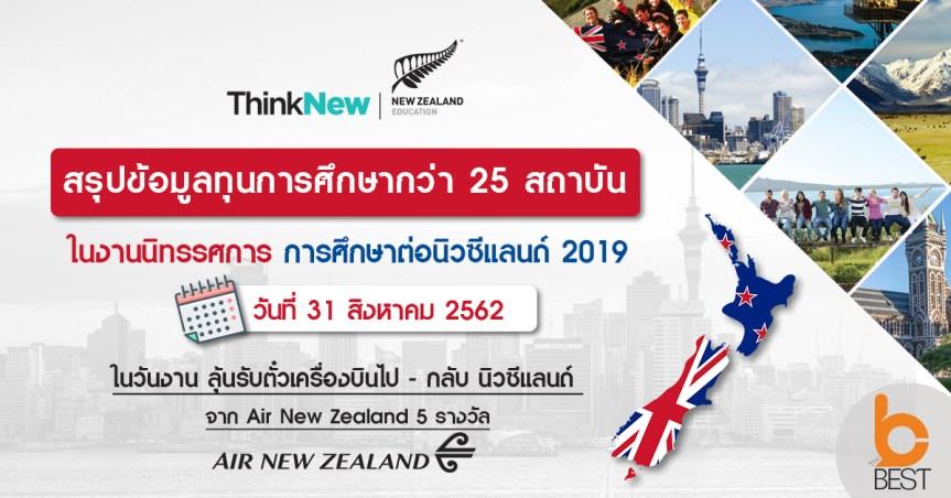 ข่าวทุนการศึกษา | สรุปข้อมูลทุนการศึกษากว่า 25 สถาบัน ในงาน New Zealand Education Fair 2019 วันที่ 31 สิงหาคม 2562