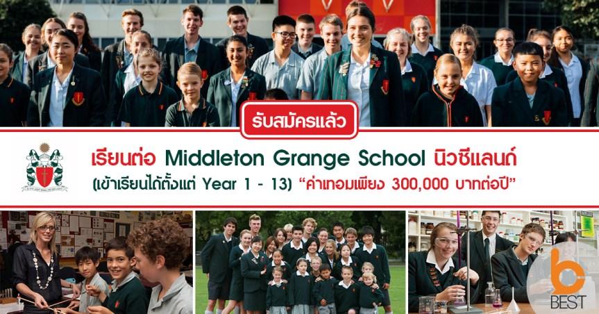 รับสมัครแล้ว | เรียนต่อ Middleton Grange School นิวซีแลนด์ ค่าเทอมเพียง 300,000 บาท ต่อปี เข้าเรียนได้ตั้งแต่ Year 1 ถึง Year 13 ไม่เก่งภาษาอังกฤษก็เรียนได้