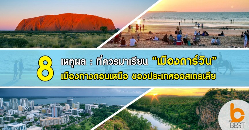เรียนต่อออสเตรเลีย | 8 เหตุผล ที่ควรมาเรียนที่ เมืองดาร์วิน เมืองหลวงรัฐ Northern Territory ทางตอนเหนือประเทศออสเตรเลีย