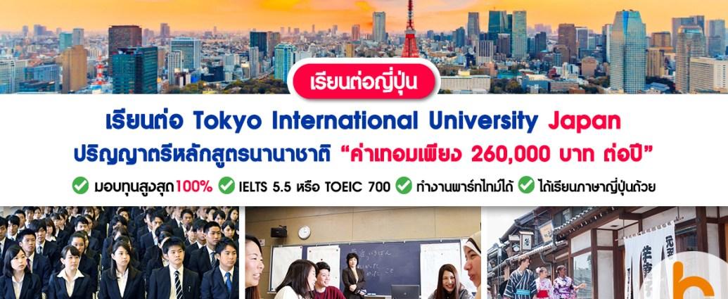 TIU Japan Scholarship