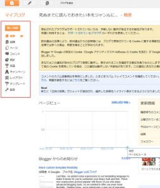 blogger10