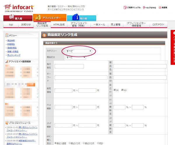 infocart05