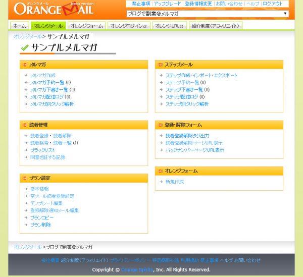 orangemail08