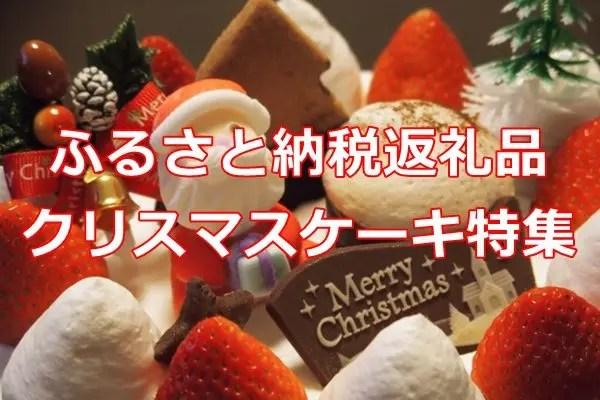 ふるさと納税のお礼の品でクリスマスの準備ができる?クリスマスケーキ特集