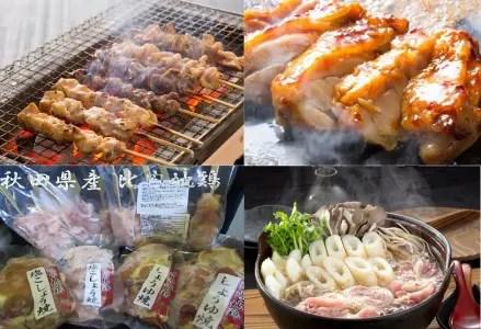 秋田県産比内地鶏