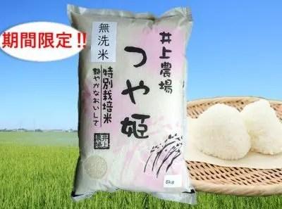 井上農場の特別栽培米つや姫無洗米6kg