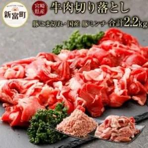 宮崎県産牛肉 切り落とし