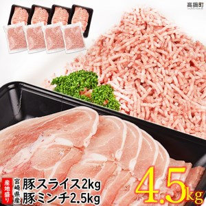 宮崎県産豚4.5kg