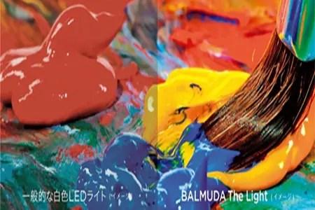 バルミューダ太陽光LEDライトだから色鮮やか
