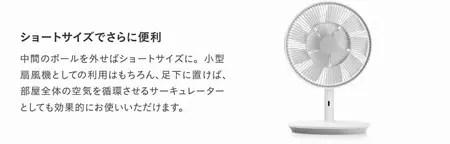 バルミューダ扇風機 ショートタイプにも変換できる