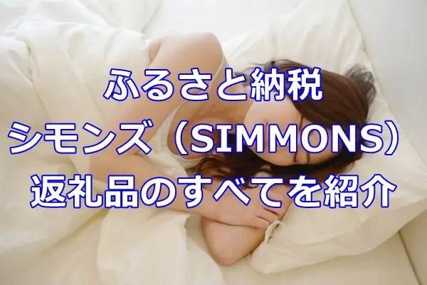 ふるさと納税 シモンズ(SIMMONS)返礼品のすべてを紹介