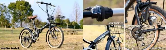 パームブレーキバー付き自転車(折り畳み) マットブラック