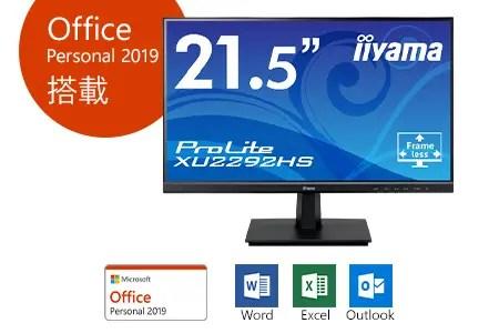 マウスコンピューター デスクトップPC「Lm-iHS410E2N-S2-A-IIYAMA」モニターは21.5型