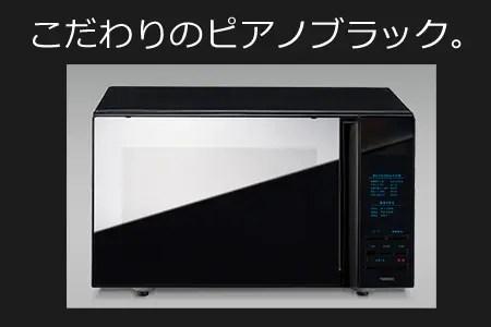 セミラーガラスフラット電子レンジ(DR-4259B)