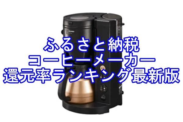 ふるさと納税コーヒーメーカーをお得に貰う還元率ランキング最新版
