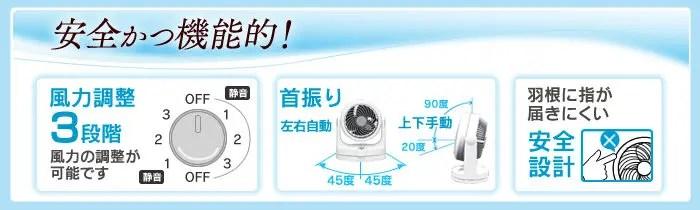 サーキュレーター ~8畳 首振りタイプ Hシリーズ PCF-HD15 機能