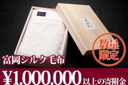富岡シルク毛布