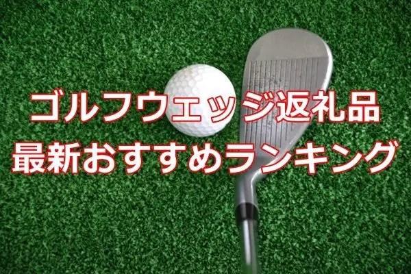 ゴルフ用品ウェッジ返礼品がおすすめ おすすめランキング