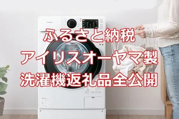 ふるさと納税 洗濯機はアイリスオーヤマ製がお得に貰えます