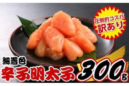 無着色辛子明太子切子(300g)