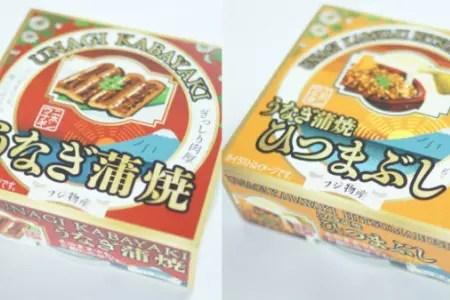 うなぎ缶詰(蒲焼・ひつまぶし)保存・防災用