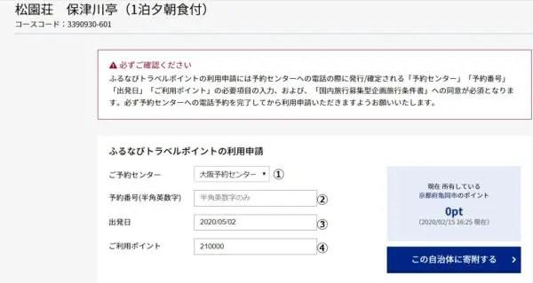 ふるなびトラベル利用申請フォーム