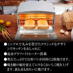 アラジン グラファイトトースター 美味しくトースト