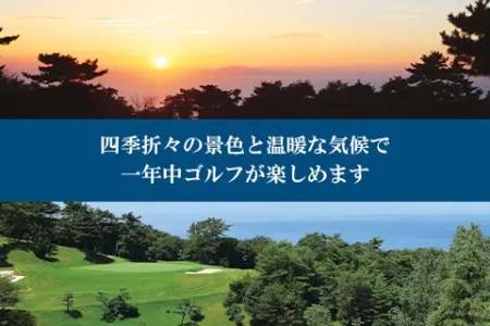 淡路市 淡路カントリーゴルフ倶楽部 利用券 寄付金額1万円~10万円