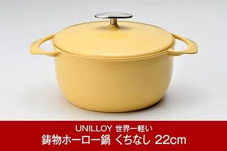 [UNILLOY(ユニロイ)] キャセロール(ホーロー鍋)22cm くちなし