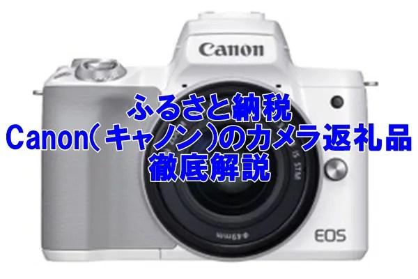 ふるさと納税のCanon(キャノン)のカメラ返礼品を徹底解説