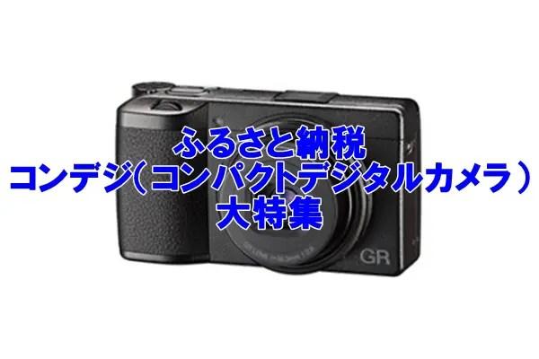 ふるさと納税で貰えるコンデジ(コンパクトデジタルカメラ)を大特集