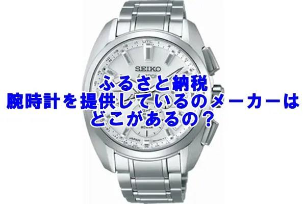 ふるさと納税で貰える腕時計のメーカーはどこがあるの?