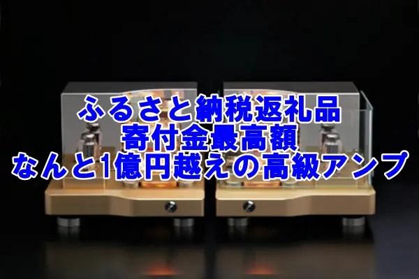 ふるさと納税返礼品の寄付金最高額はなんと1億円越えの高級アンプ